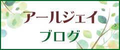 アールジェイブログ