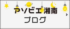 アソビエ湘南blog